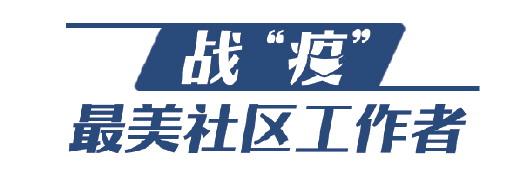 """「大众日报客户端·海报新闻」山东战""""疫"""":社区""""大管家""""守土我有责"""