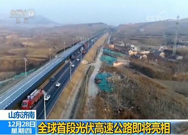 全球首段光伏高速公路亮相济南,路面可转太阳能为电能