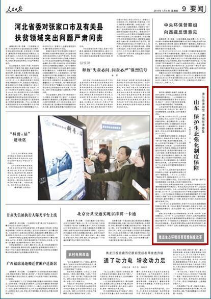 人民日报2018年1月4日第9版