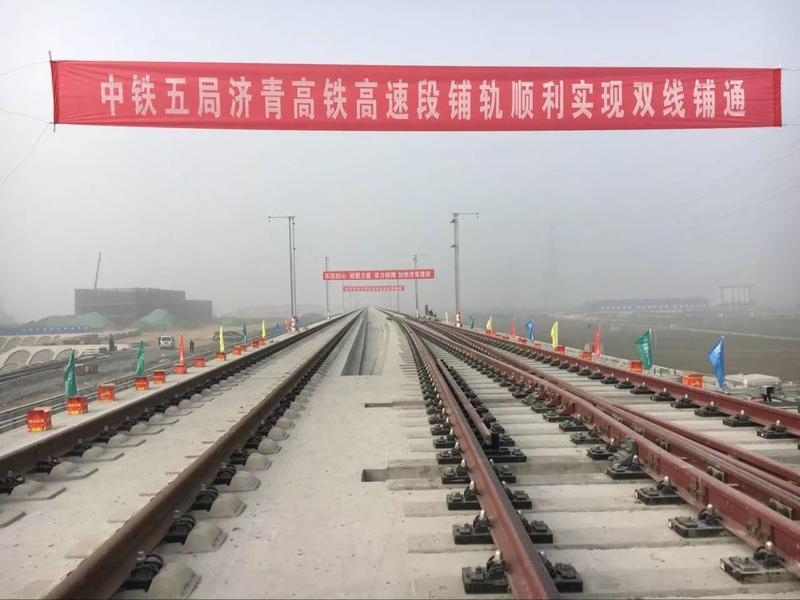 2017年12月30日,济青高铁全线高速段提前完成全线铺通