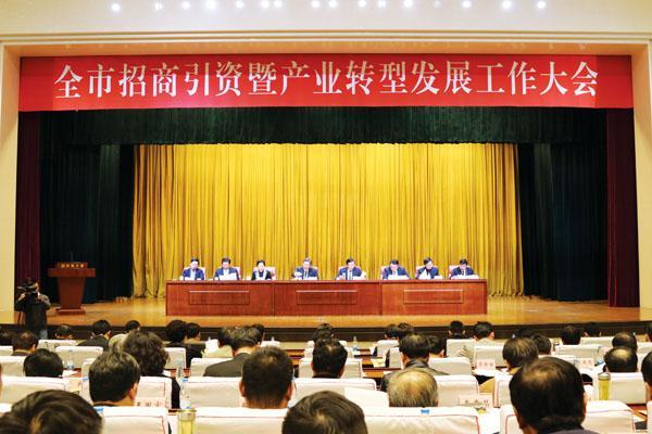 全市招商引资暨产业转型发展工作大会。