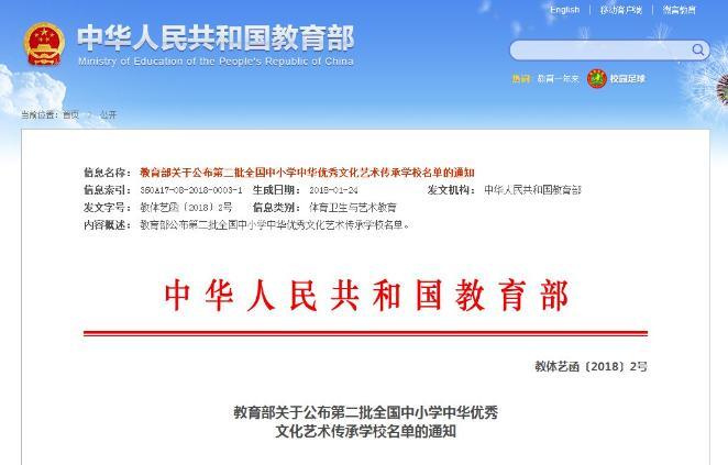 日照两校被认定为中华优秀文化艺术传承学校