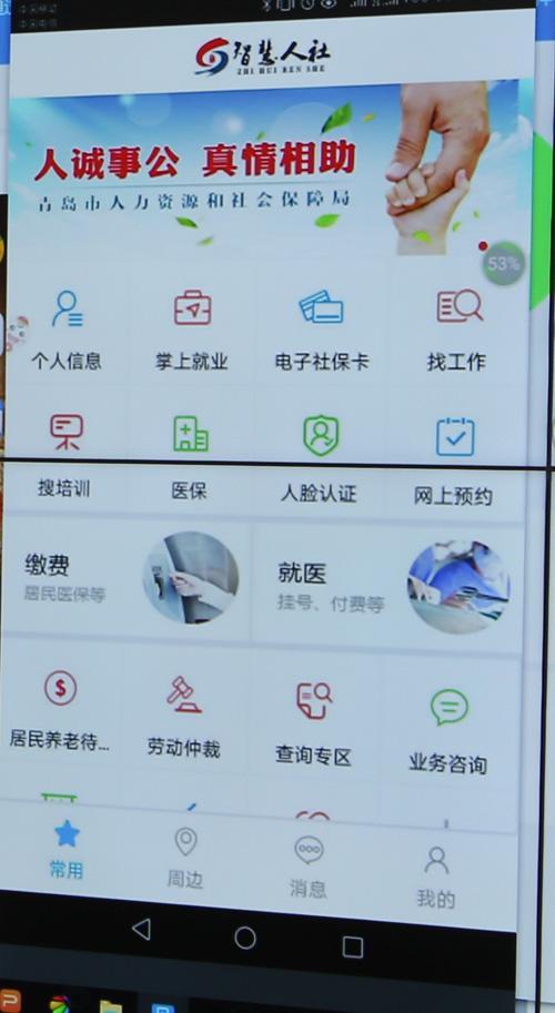 """青岛市电子社保卡以实体卡等比例电子图片形态在""""青岛智慧人社"""""""