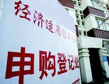 网上赌博最好的平台:青岛今年实施保障房7000套_实物保障4000套