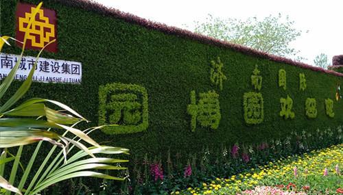 北京赛车pk10下载:左手公益右手市场,济南国际园博园免费开放之后