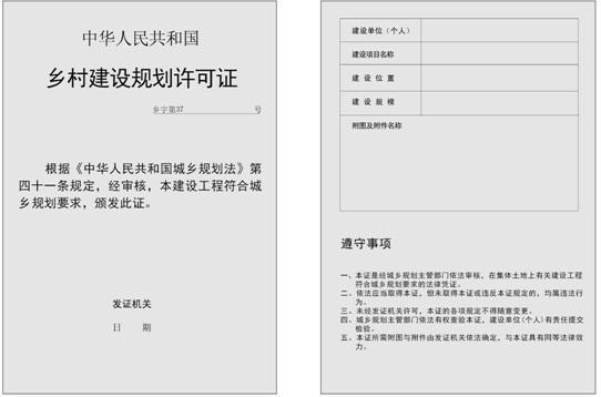 ▲《乡村建设规划许可证》内页