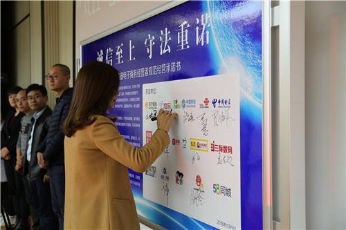 山东发起电商规范经营倡议 15家电商企业签署承诺书