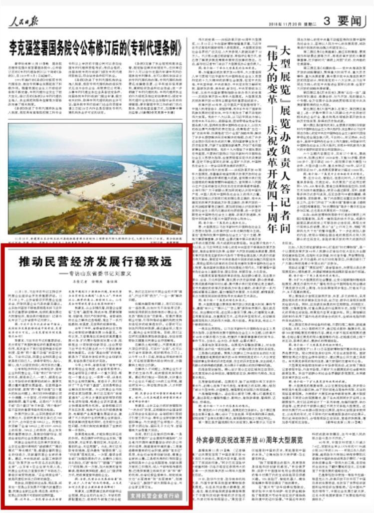 央媒专访刘家义:让民营经济政策能感知、有温度、见效果
