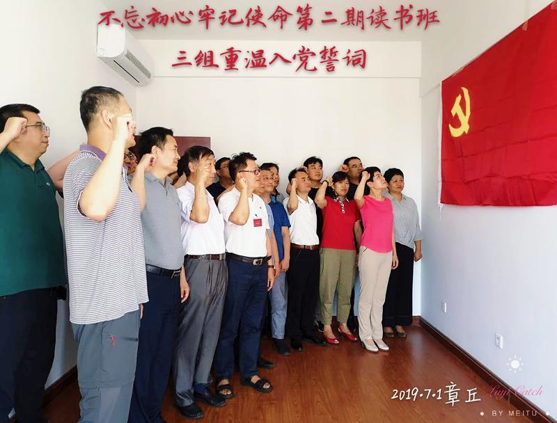 第二期读书班学员重温入党誓词