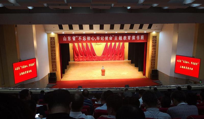 """7月3日,山东省""""不忘初心、牢记使命""""主题教育第二期读书班结束"""