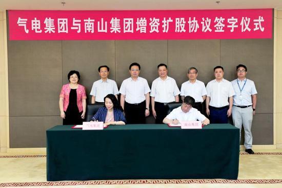 中海油气电集团与南山集团签署增资扩股协议