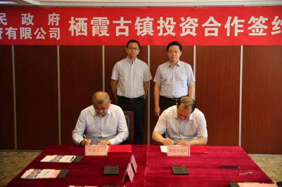 北京中传未来投资有限公司与烟台市签署栖霞古镇项目合作协议