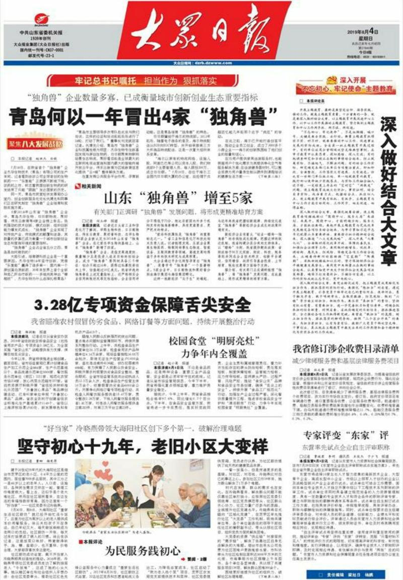 2019山东省级财政安排3.28亿专项资金保障舌尖安全