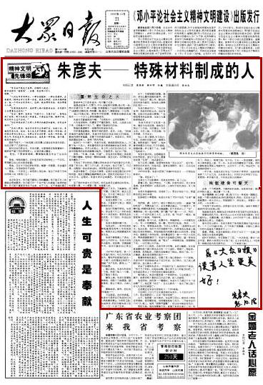 山东人朱彦夫入选国家荣誉称号建议人选,大众日报曾多次报道