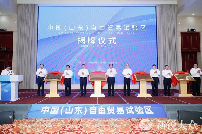 齐鲁政情丨中国(山东)自由贸易试验区揭牌当天,烟台在北京开了一