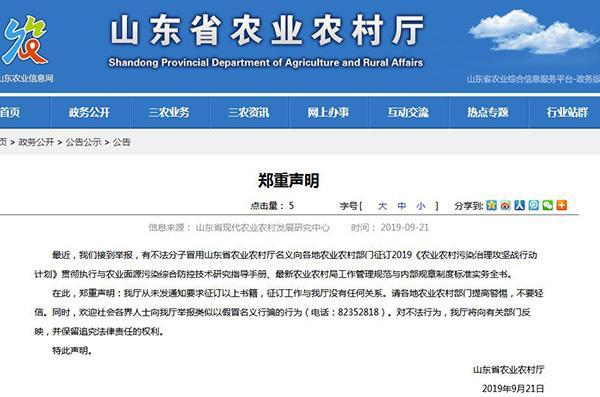 2元倍投公式省农业农村厅网站截图