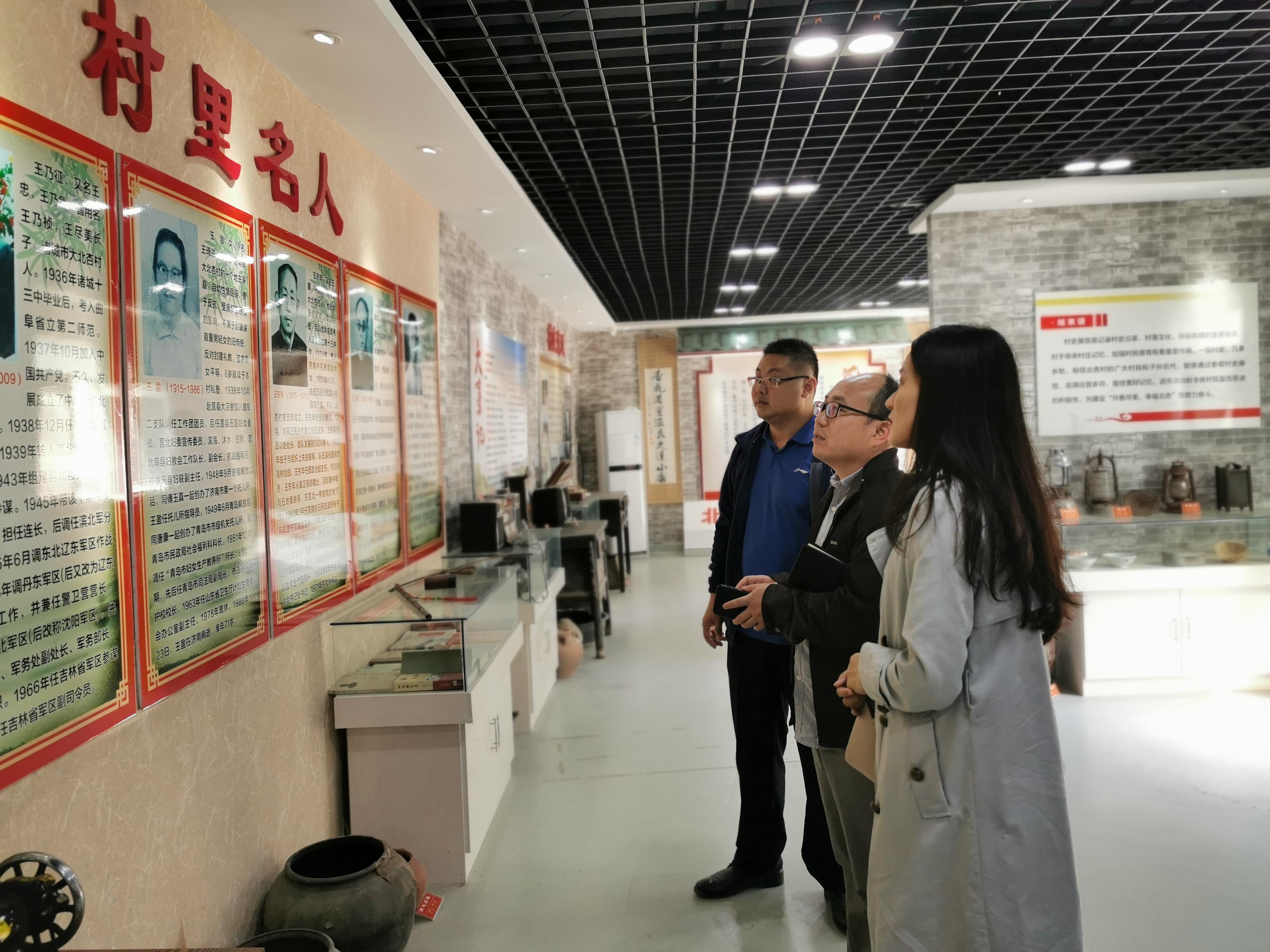 联系点记者参观北杏村史展馆