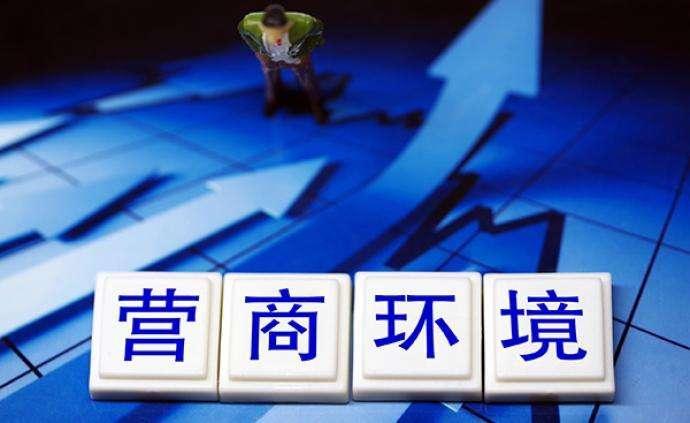 """今日话题丨首部营商环境法规,执法不能""""一刀切""""!"""