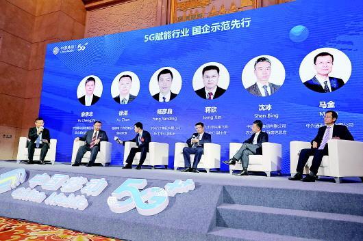"""在""""5G融入百业 促进高质量发展""""平行论坛上,企业家展开圆桌对话,讨论5G时代带来的机遇与挑战。(□卢鹏 报道)"""