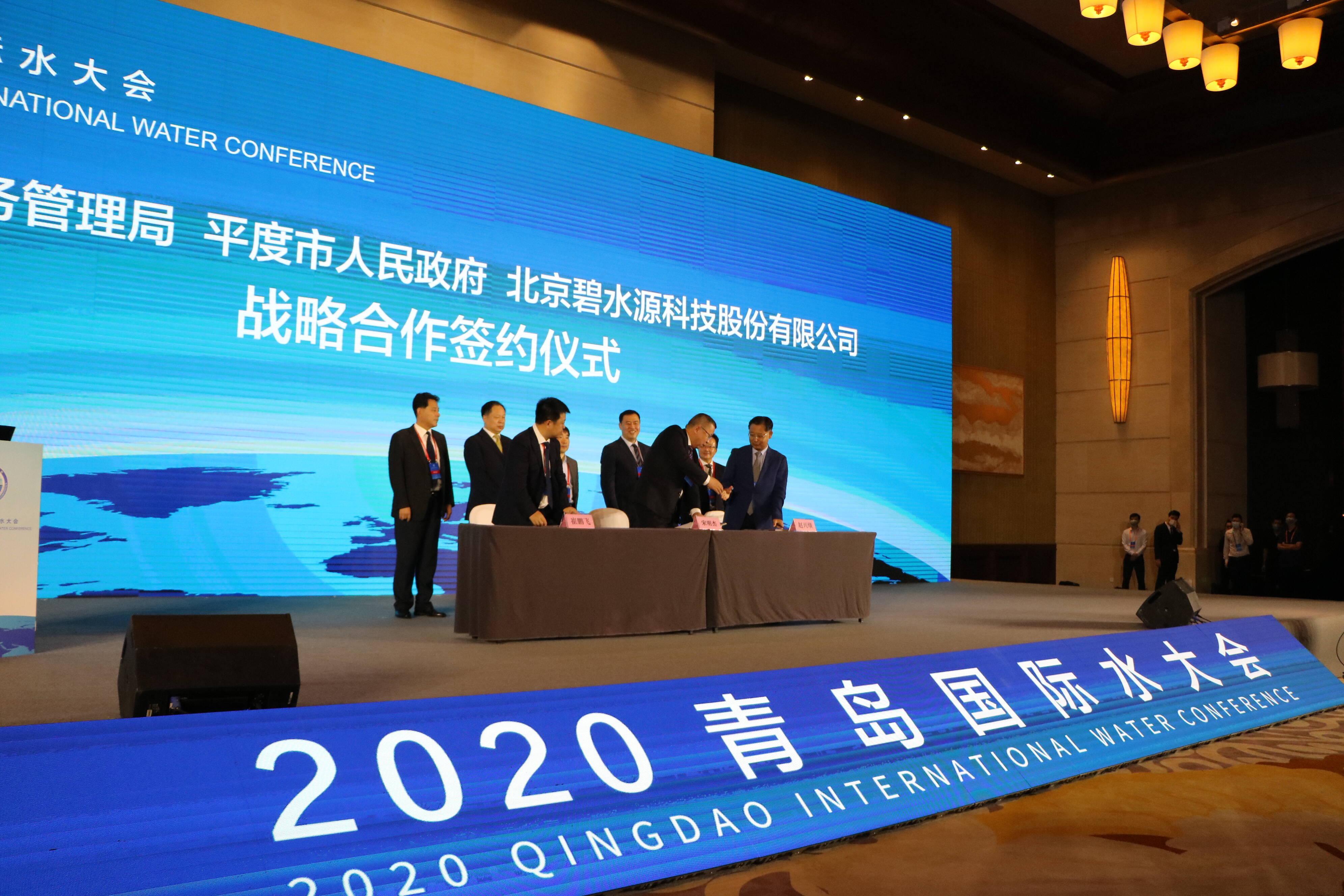 ▲节水与水处理工业高质量制造产业联盟在大会上成立。