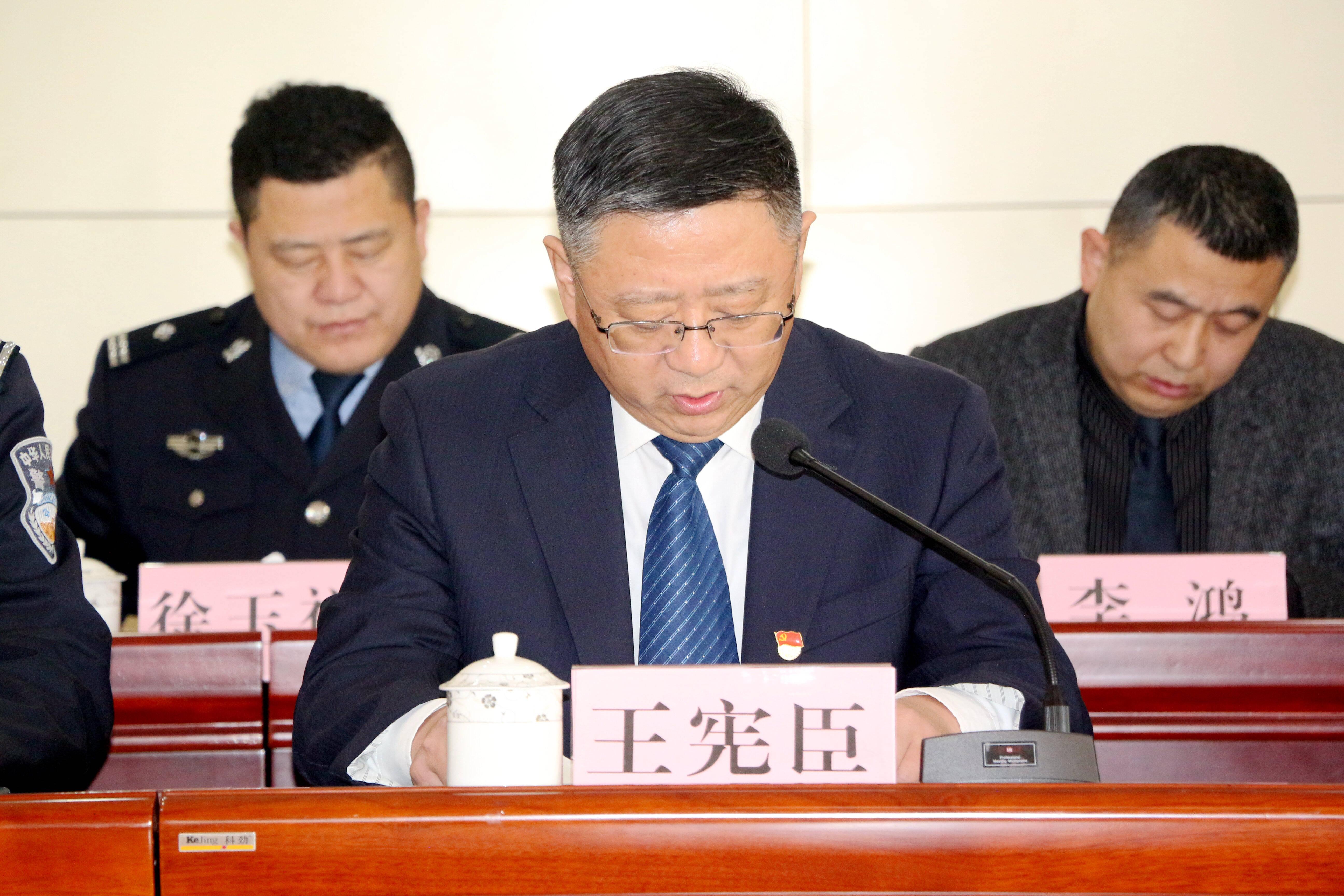 会议由街道人大主任王宪臣主持。