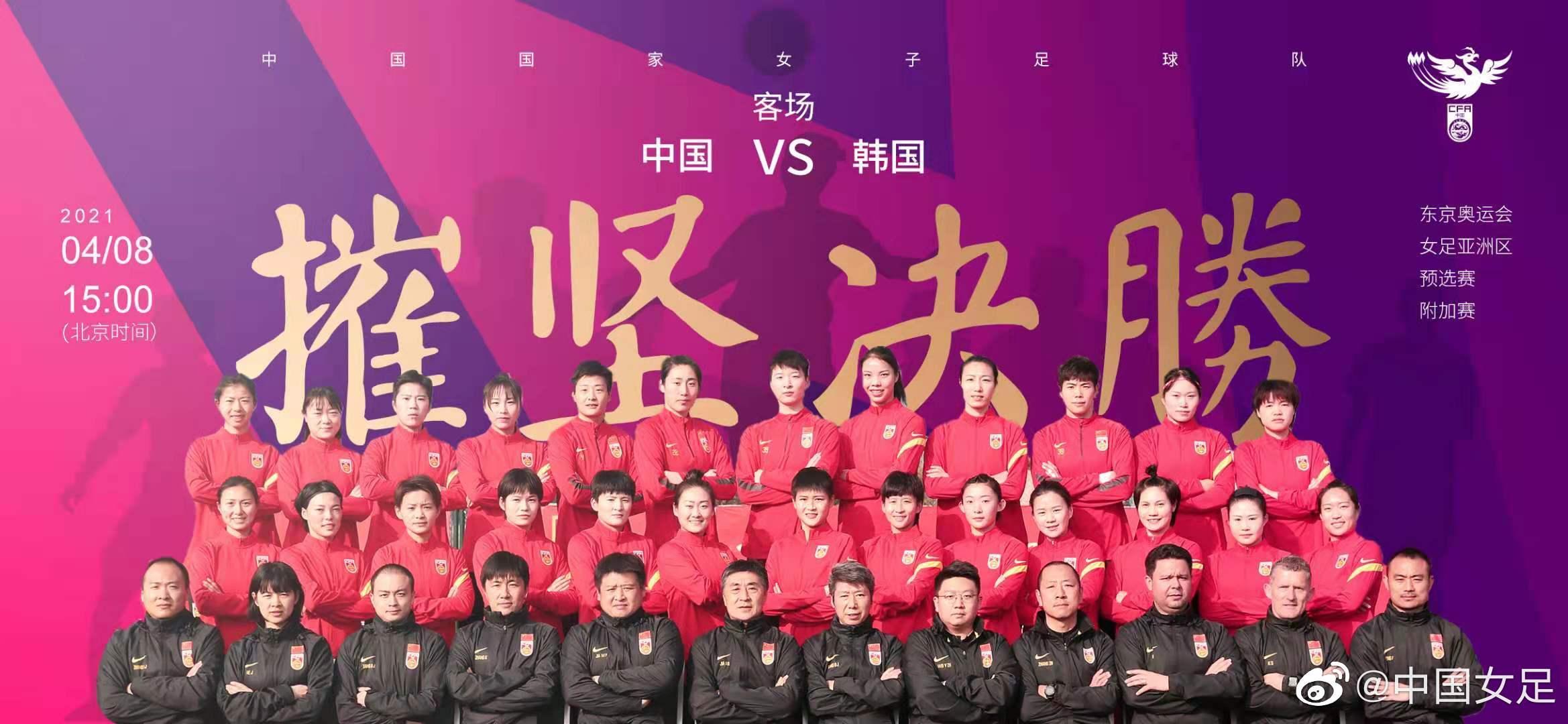 中国女足发布赛前海报。