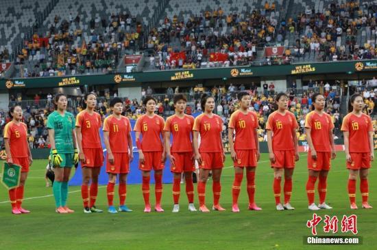 资料图:2020年2月13日,中国女足1:1憾平澳大利亚队,位列奥预赛小组第二。中新社记者 陶社兰 摄