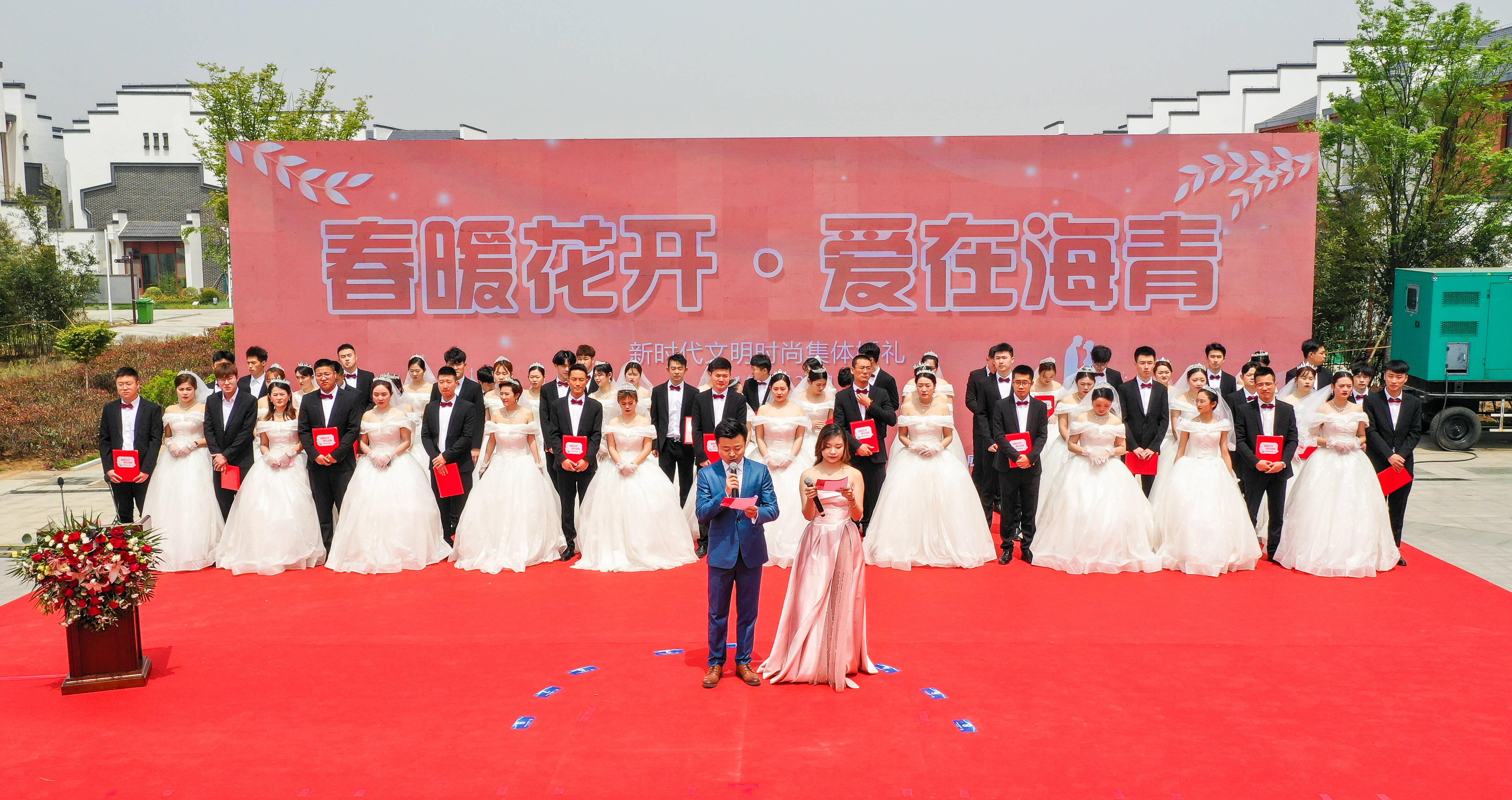 30对新人在新时代文明时尚集体婚礼上喜结连理。