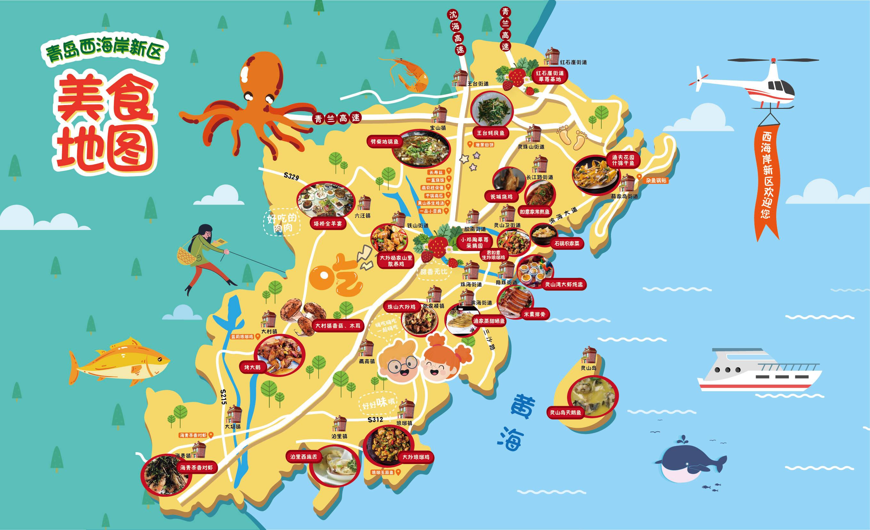 青岛西海岸新区美食地图