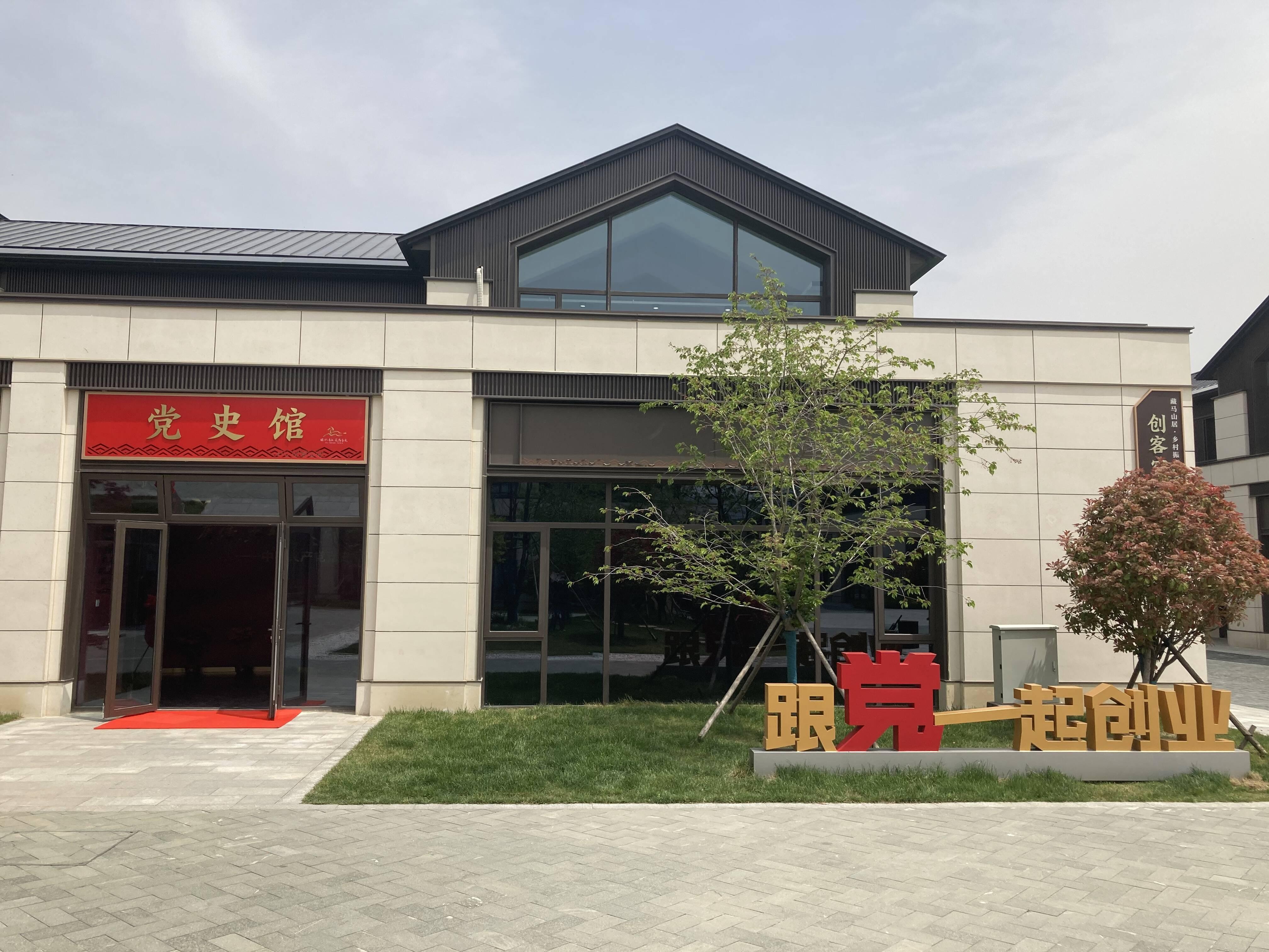藏马党史学习教育基地300平米的党史馆。