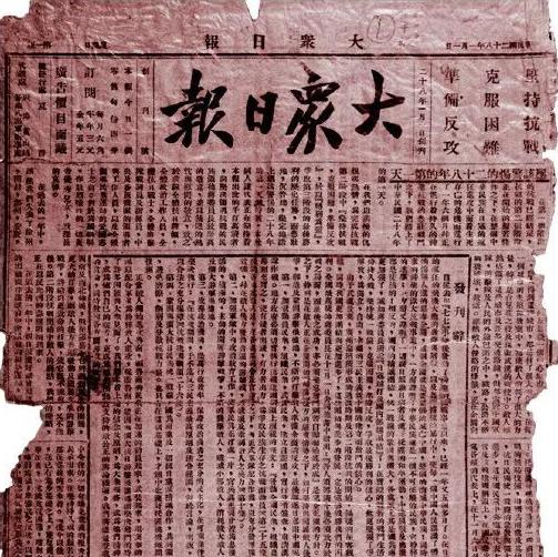 大众日报编辑部学习贯彻习近平总书记对大众日报创刊80周年重要批示精神理论研究成果综述