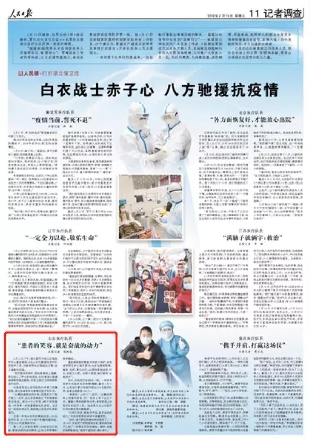 """人民日报点赞山东医疗队员:""""患者的笑容,就是奋战的动力"""" 山东新闻 烟台新闻网 胶东在线 国家批准的重点新闻网站"""
