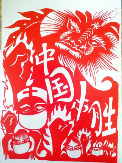 石洪霞剪纸《中国必胜》