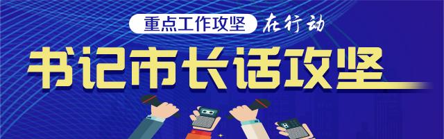 大众日报·海报新闻@东营市委书记李宽端:聚力改革攻坚开创高质量发展新局面