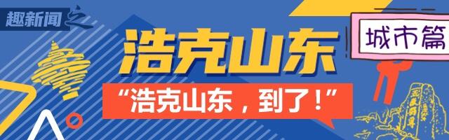 【大众日报客户端·海报新闻】浩克山东丨潍坊的三月,没有什么是不能上天的……