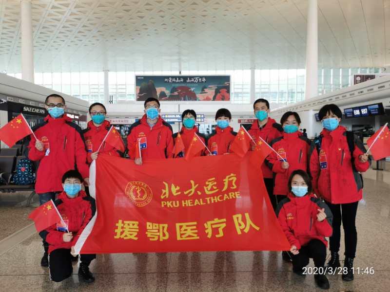 北大医疗援鄂医疗队在武汉天河机场合影。