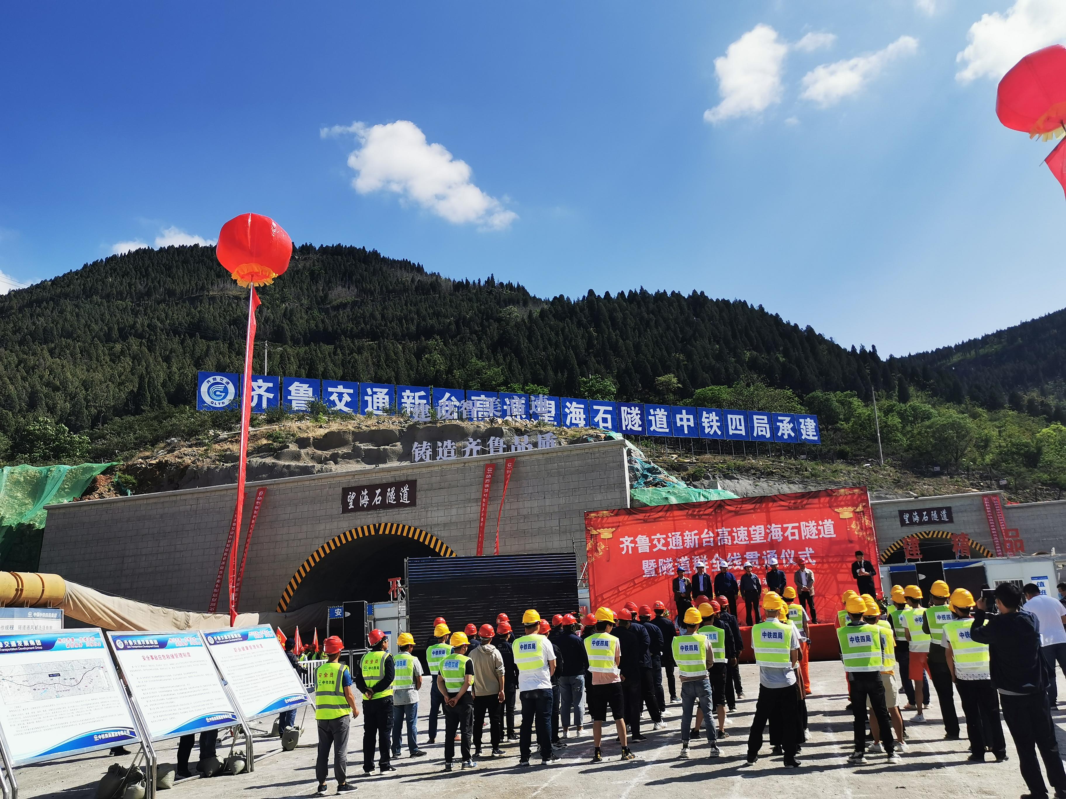 #大众日报客户端·海报新闻#齐鲁交通新台高速8座隧道全部贯通,年内通车后济南至枣庄2个半小时到达