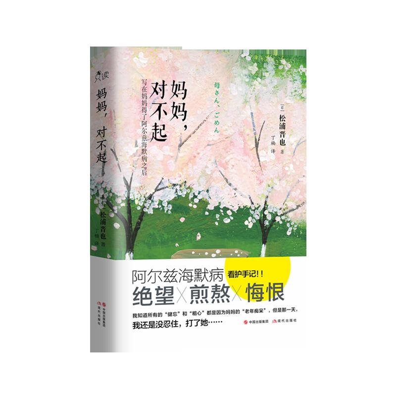 [日]松浦晋也 著  丁楠 译 现代出版社