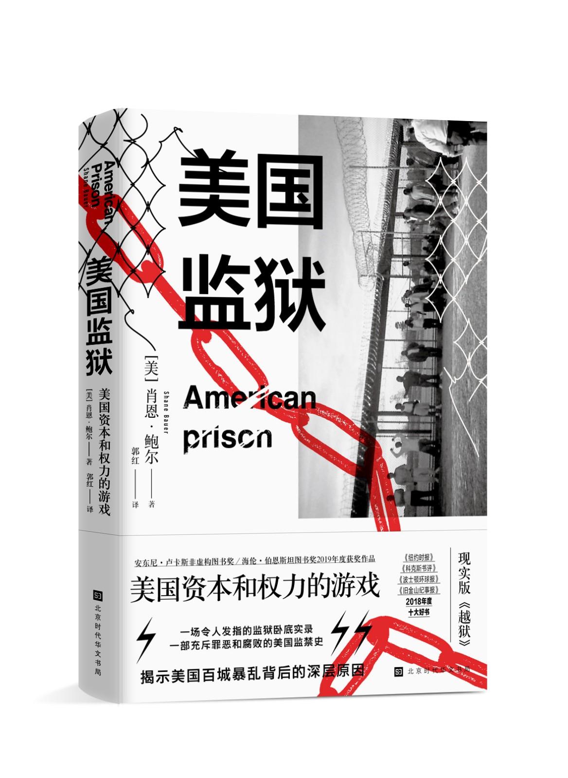 书名:《美国监狱》 作者:[美]肖恩•鲍尔(Shane Bauer) 出版社:北京时代华文书局