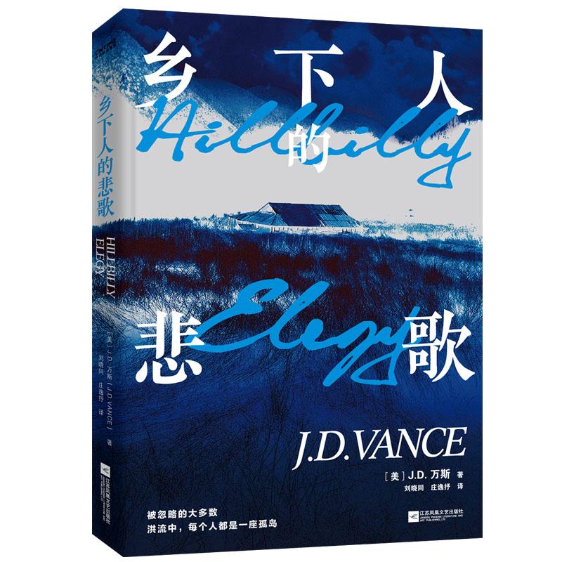 书名:《乡下人的悲歌》 作者:【美】J.D. 万斯 出版社:江苏凤凰文艺出版社 出版时间:2020年6月