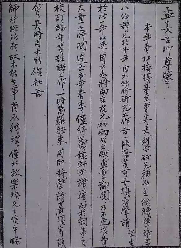 1938年,邓广铭致傅斯年先生的信函手迹