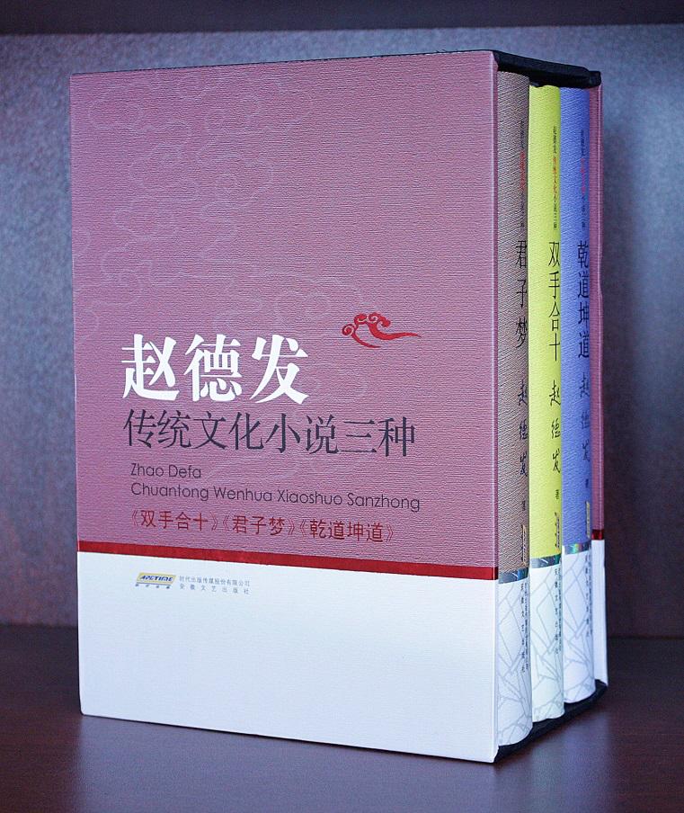 """赵德发""""传统文学小说三种"""""""