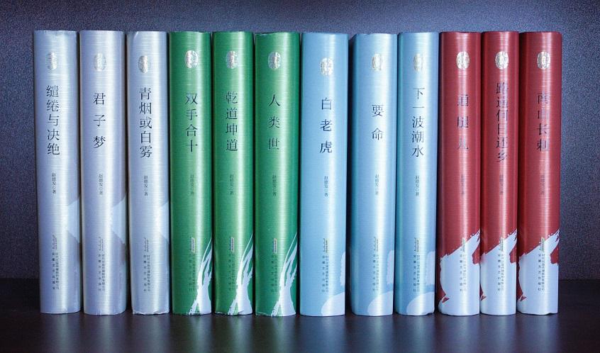 12卷本《赵德发文集》