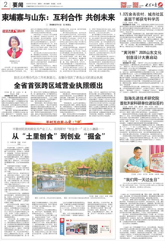 大众日报7月18日2版