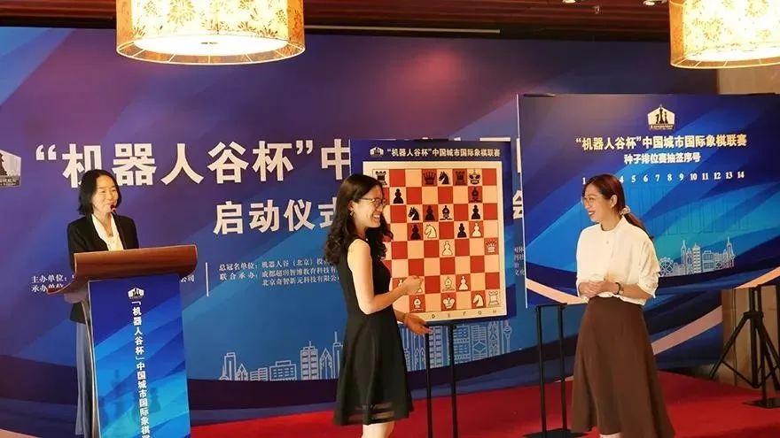 首届中国城市国际象棋联赛启动,
