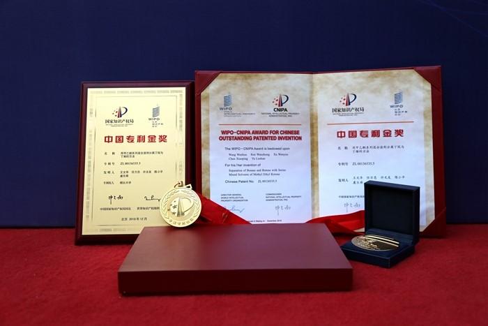 """烟台大学专利""""用甲乙酮系列混合溶剂分离丁烷与丁烯的方法""""荣获2018年中国专利金奖。"""