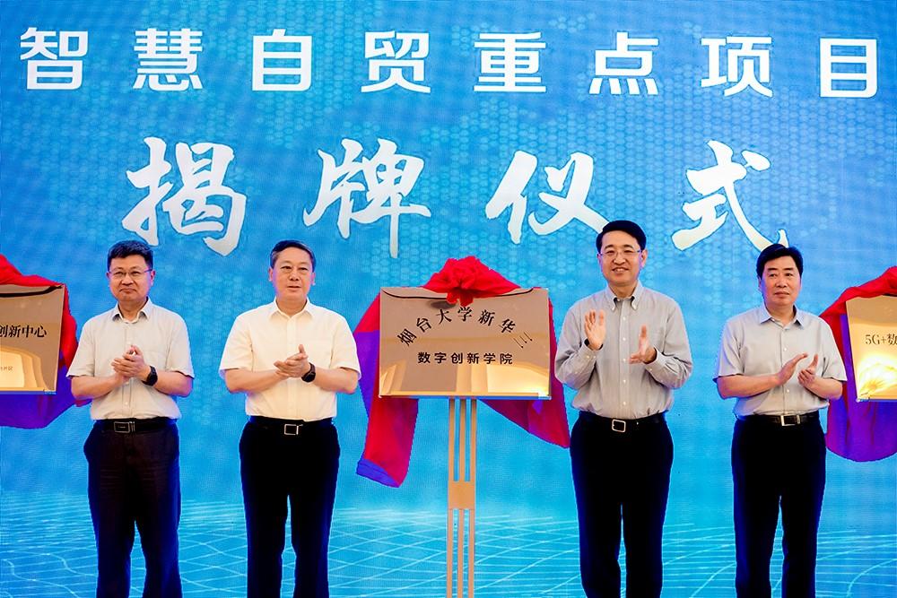 2020年7月17日,烟台市委书记张术平与紫光集团总裁于英涛共同为烟台大学新华三数字创新学院成立揭牌。
