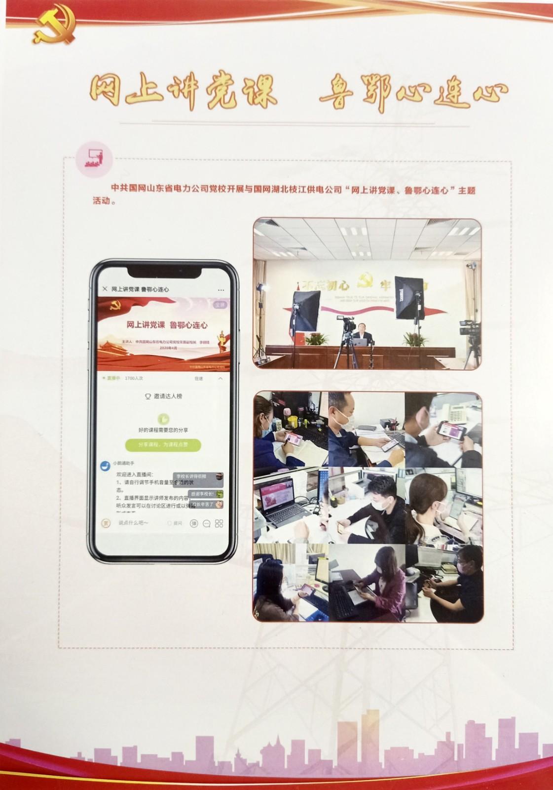 """山东公司党校与湖北枝江公司联袂举办""""网上讲党课、鲁鄂心连心""""活动"""
