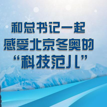 """联播+丨快来!和总书记一起感受北京冬奥的""""科技范儿"""""""