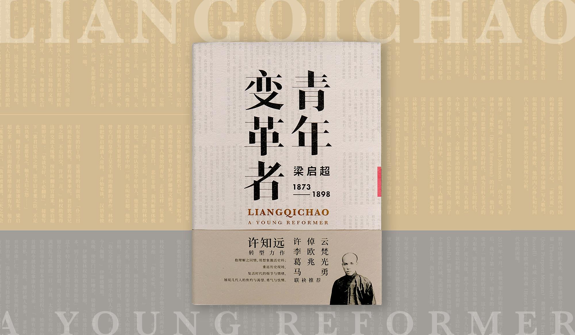 《青年变革者》/许知远著-出版社提供